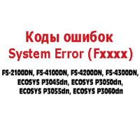 Коды ошибок System Error (Fxxxx)
