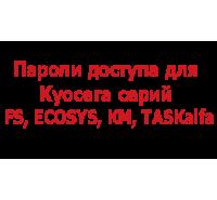 Пароли доступа для Kyocera серий FS, ECOSYS, KM, TASKalfa