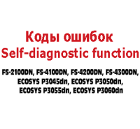Коды ошибок Self-diagnostic function