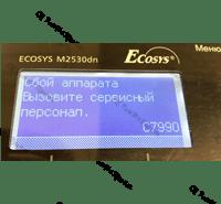 Ошибка C7990 Kyocera - Вызовите сервисный персонал.