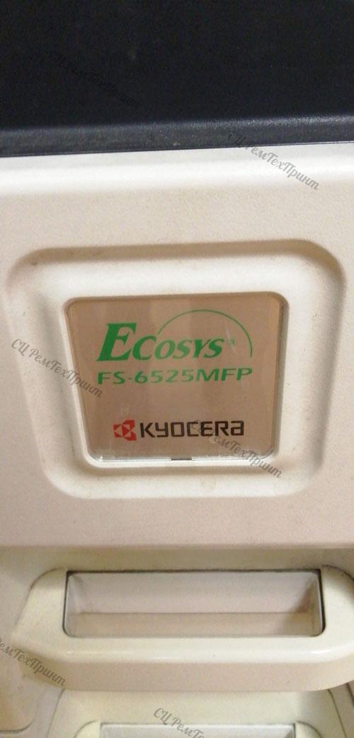 Ремонт принтера Kyocera fs-6525