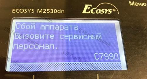Ошибка C7990